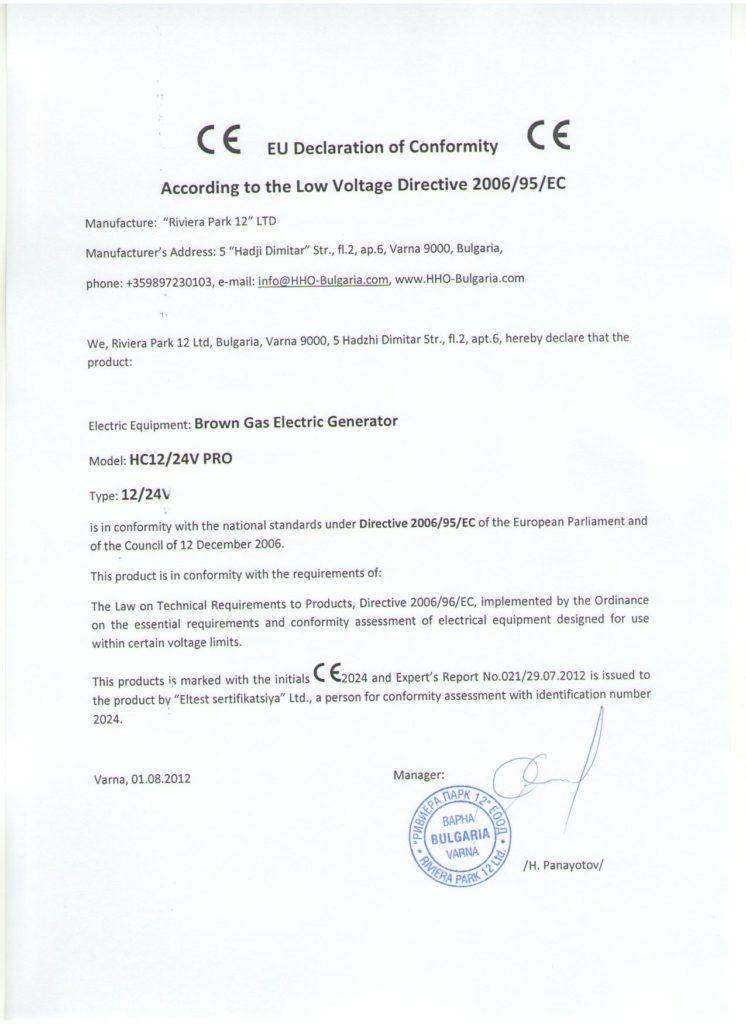 Декларация за съответствие HHO генератор